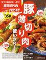 書籍と電子書籍のハイブリッド書店【honto】で買える「豚薄切り肉使いきり!」の画像です。価格は385円になります。