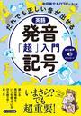 書籍と電子書籍のハイブリッド書店【honto】で買える「英語発音記号「超」入門」の画像です。価格は1,320円になります。