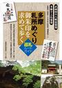 書籍と電子書籍のハイブリッド書店【honto】で買える「多摩札所めぐり御朱印を求めて歩く巡礼ルートガイド」の画像です。価格は1,793円になります。
