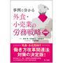 書籍と電子書籍のハイブリッド書店【honto】で買える「事例で分かる外食・小売業の労務戦略」の画像です。価格は2,750円になります。