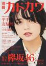 別冊カドカワ総力特集欅坂46