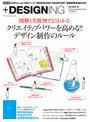 書籍と電子書籍のハイブリッド書店【honto】※旧オンライン書店bk1で買える「+DESIGNING」の画像です。価格は1,950円になります。