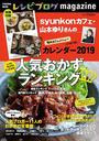 書籍と電子書籍のハイブリッド書店【honto】※旧オンライン書店bk1で買える「レシピブログmagazine」の画像です。価格は734円になります。