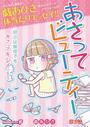 書籍と電子書籍のハイブリッド書店【honto】※旧オンライン書店bk1で買える「あさってビューティー 3」の画像です。価格は108円になります。