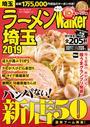 ラーメンWalker埼玉