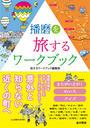 書籍と電子書籍のハイブリッド書店【honto】※旧オンライン書店bk1で買える「播磨を旅するワークブック」の画像です。価格は1,540円になります。