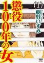書籍と電子書籍のハイブリッド書店【honto】※旧オンライン書店bk1で買える「【6-10セット】懲役100年の女」の画像です。価格は216円になります。