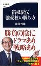 箱根駅伝 ○ ○ 意味の画像