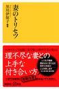 書籍と電子書籍のハイブリッド書店【honto】※旧オンライン書店bk1で買える「妻のトリセツ」の画像です。価格は864円になります。