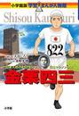 書籍と電子書籍のハイブリッド書店【honto】で買える「金栗四三」の画像です。価格は990円になります。