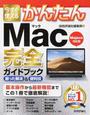 書籍と電子書籍のハイブリッド書店【honto】※旧オンライン書店bk1で買える「今すぐ使えるかんたんMac完全ガイドブック」の画像です。価格は2,398円になります。