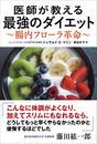 書籍と電子書籍のハイブリッド書店【honto】※旧オンライン書店bk1で買える「医師が教える最強のダイエット」の画像です。価格は1,836円になります。