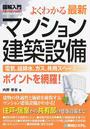 書籍と電子書籍のハイブリッド書店【honto】※旧オンライン書店bk1で買える「よくわかる最新マンション建築設備」の画像です。価格は1,944円になります。
