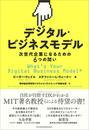 書籍と電子書籍のハイブリッド書店【honto】で買える「デジタル・ビジネスモデル」の画像です。価格は2,640円になります。