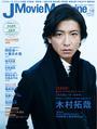 書籍と電子書籍のハイブリッド書店【honto】※旧オンライン書店bk1で買える「J Movie Magazine」の画像です。価格は990円になります。