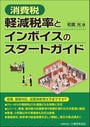 書籍と電子書籍のハイブリッド書店【honto】※旧オンライン書店bk1で買える「消費税軽減税率とインボイスのスタートガイド」の画像です。価格は700円になります。