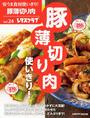 書籍と電子書籍のハイブリッド書店【honto】で買える「安うま食材使いきり!vol.24 豚薄切り肉使いきり!」の画像です。価格は385円になります。