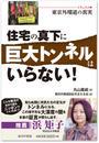 書籍と電子書籍のハイブリッド書店【honto】※旧オンライン書店bk1で買える「住宅の真下に巨大トンネルはいらない!」の画像です。価格は1,728円になります。