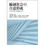 書籍と電子書籍のハイブリッド書店【honto】※旧オンライン書店bk1で買える「縮減社会の合意形成」の画像です。価格は3,024円になります。