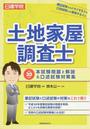 書籍と電子書籍のハイブリッド書店【honto】で買える「日建学院土地家屋調査士本試験問題と解説&口述試験対策集」の画像です。価格は1,320円になります。