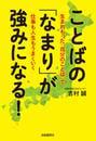 書籍と電子書籍のハイブリッド書店【honto】で買える「ことばの「なまり」が強みになる!」の画像です。価格は1,540円になります。