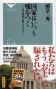 書籍と電子書籍のハイブリッド書店【honto】※旧オンライン書店bk1で買える「国家はいつも?をつく」の画像です。価格は907円になります。