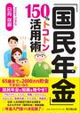 書籍と電子書籍のハイブリッド書店【honto】で買える「「国民年金」150%トコトン活用術」の画像です。価格は1,760円になります。