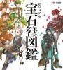 書籍と電子書籍のハイブリッド書店【honto】で買える「ビジュアル宝石キャラクター図鑑」の画像です。価格は1,650円になります。