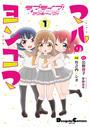 書籍と電子書籍のハイブリッド書店【honto】※旧オンライン書店bk1で買える「ラブライブ!サンシャイン!! マルのヨンコマ(1)」の画像です。価格は972円になります。