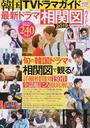書籍と電子書籍のハイブリッド書店【honto】で買える「韓国TVドラマガイド別冊保存版最新ドラマ相関図ガイド」の画像です。価格は1,650円になります。