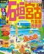 書籍と電子書籍のハイブリッド書店【honto】で買える「るるぶ石垣宮古竹富島西表島」の画像です。価格は1,045円になります。