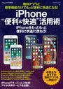 """書籍と電子書籍のハイブリッド書店【honto】で買える「iPhone""""便利&快適""""活用術」の画像です。価格は1,045円になります。"""