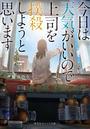 書籍と電子書籍のハイブリッド書店【honto】で買える「今日は天気がいいので上司を撲殺しようと思います」の画像です。価格は649円になります。