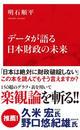 書籍と電子書籍のハイブリッド書店【honto】※旧オンライン書店bk1で買える「データが語る日本財政の未来」の画像です。価格は972円になります。