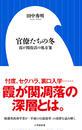 書籍と電子書籍のハイブリッド書店【honto】で買える「官僚たちの冬」の画像です。価格は880円になります。