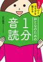 書籍と電子書籍のハイブリッド書店【honto】で買える「もっと心とカラダを整えるおとなのための1分音読」の画像です。価格は1,430円になります。