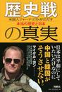書籍と電子書籍のハイブリッド書店【honto】※旧オンライン書店bk1で買える「歴史戦の真実」の画像です。価格は1,728円になります。