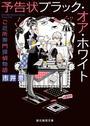 書籍と電子書籍のハイブリッド書店【honto】※旧オンライン書店bk1で買える「予告状ブラック・オア・ホワイト」の画像です。価格は886円になります。