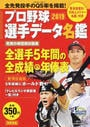書籍と電子書籍のハイブリッド書店【honto】で買える「プロ野球選手データ名鑑」の画像です。価格は385円になります。