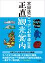 書籍と電子書籍のハイブリッド書店【honto】※旧オンライン書店bk1で買える「ニッポン47都道府県正直観光案内」の画像です。価格は1,782円になります。