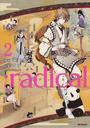 書籍と電子書籍のハイブリッド書店【honto】で買える「:radical」の画像です。価格は605円になります。
