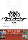 書籍と電子書籍のハイブリッド書店【honto】で買える「メイド・イン・トーキョー」の画像です。価格は8,800円になります。