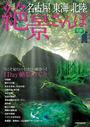 書籍と電子書籍のハイブリッド書店【honto】で買える「名古屋東海北陸絶景さんぽ」の画像です。価格は1,012円になります。