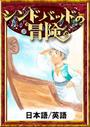 書籍と電子書籍のハイブリッド書店【honto】で買える「シンドバッドの冒険 【日本語/英語版】」の画像です。価格は204円になります。