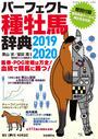 書籍と電子書籍のハイブリッド書店【honto】※旧オンライン書店bk1で買える「パーフェクト種牡馬辞典」の画像です。価格は2,750円になります。