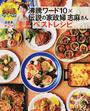 鶏ひき肉 豆腐 大葉 レシピの画像