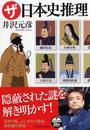 書籍と電子書籍のハイブリッド書店【honto】※旧オンライン書店bk1で買える「ザ・日本史推理」の画像です。価格は821円になります。