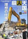 書籍と電子書籍のハイブリッド書店【honto】で買える「職人天国」の画像です。価格は897円になります。
