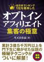 書籍と電子書籍のハイブリッド書店【honto】で買える「オプトインアフィリエイト 集客の極意」の画像です。価格は1,477円になります。