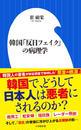 書籍と電子書籍のハイブリッド書店【honto】※旧オンライン書店bk1で買える「韓国「反日フェイク」の病理学」の画像です。価格は907円になります。
